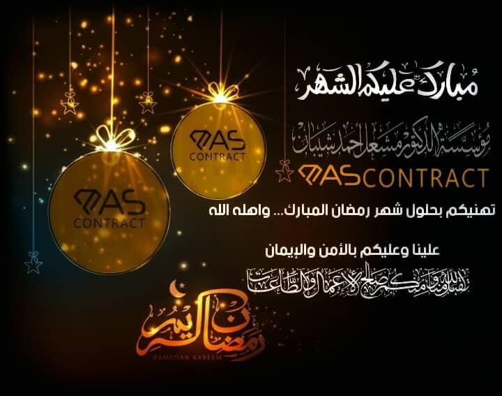 نهنيكم بحلول شهر رمضان المبارك مؤسسة الدكتور مشعل احمد شيبان